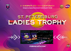 Spb Ladies Trophy 2020